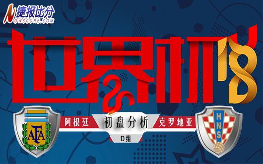世界杯D组 阿根廷vs克罗地亚 初盘分析