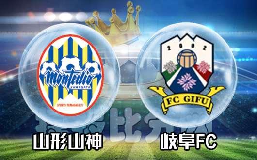 山形山神VS岐阜FC 杯赛-—爆冷的温床