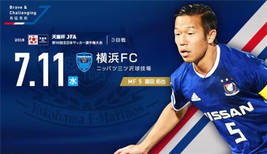 横滨水手vs横滨FC  半球高水水手或翻船
