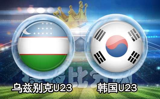 乌兹别克U23vs韩国U23 乌兹别克U23以和为贵