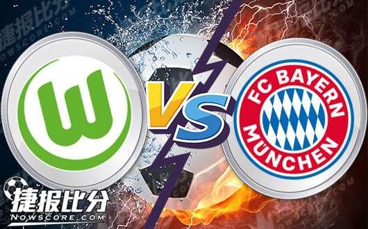 沃尔夫斯堡vs拜仁慕尼黑 拜仁此次要觉醒