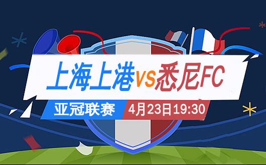 上海上港vs悉尼FC 上港淺讓高壓不宜高估
