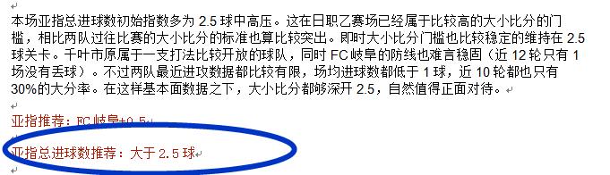 周六日职乙数据详读:FC琉球vs新泻天鹅