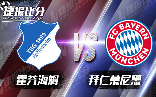 霍芬海姆vs拜仁慕尼黑 拜仁具备强大的客战能力