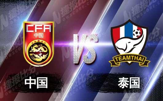 中国vs泰国  中国队想要大胜并不易
