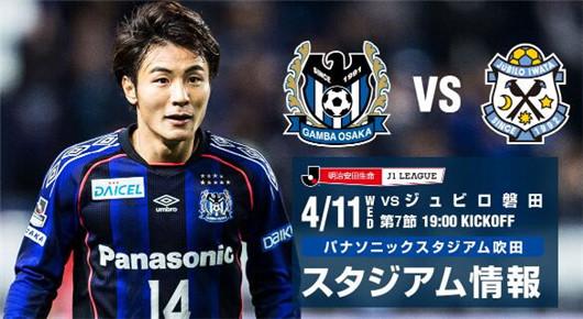 大阪钢巴vs磐田喜悦 盘面客让磐田稍有倾斜