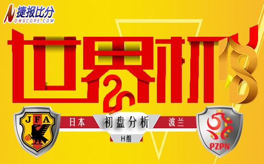 世界杯H组 日本vs波兰 初盘分析