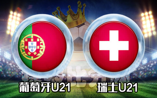 葡萄牙U21vs瑞士U21 葡萄牙让球过深,恐难过关