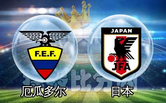 厄瓜多爾vs日本 看到日本取勝的希望