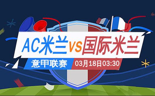 AC米蘭vs國際米蘭 米蘭德比再次開啟