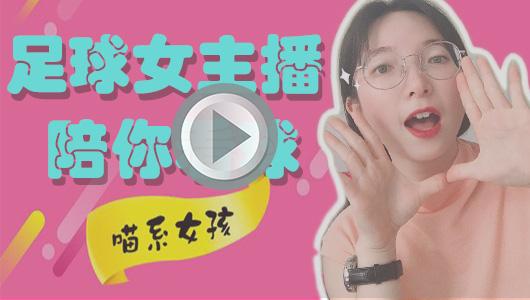 小姐姐视频解说:索尔纳vs佐加顿斯【粤语】