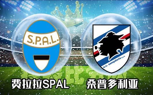 斯帕尔vs桑普多利亚 斯帕尔主场攻防状态低迷