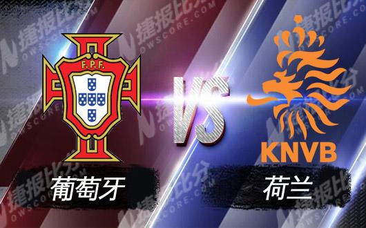 葡萄牙vs荷兰 荷兰有望登顶冠军