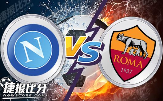 那不勒斯vs罗马 那不勒斯最近火的很