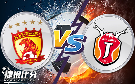 广州恒大vs济州联 广州恒大到了不赢球不可的时候