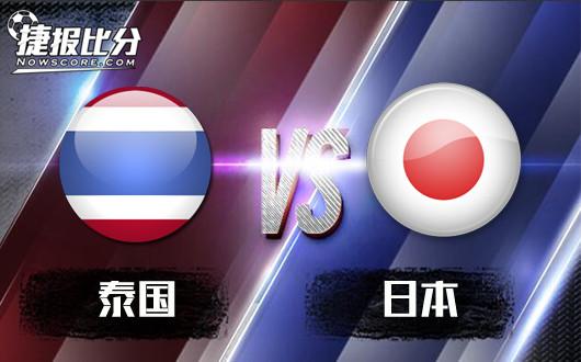 泰国U23vs日本U23 泰国U23状态持续低迷