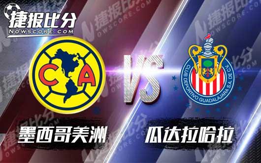 墨西哥美洲vs瓜达拉哈拉 墨西哥美洲主场强势