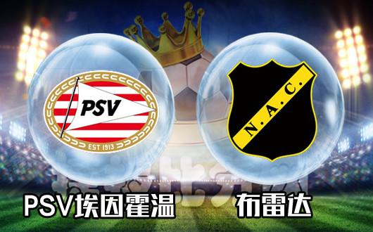 PSV埃因霍温vs布雷达 PSV埃因霍温彰显王者本色