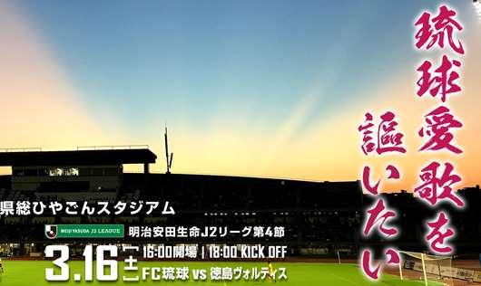 FC琉球vs德岛漩涡  升班马与客场龙的遭遇战