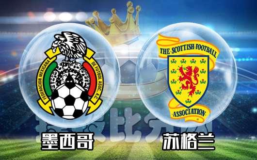 墨西哥vs苏格兰 墨西哥主场十分强势