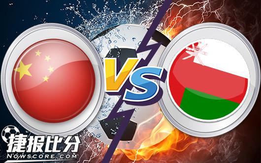 中国U23vs阿曼U23 中国就剩下一点主场优势