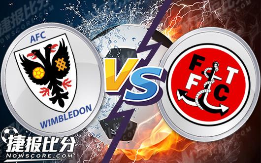 AFC温布尔登vs福利特伍德  温布尔登保级战意强烈
