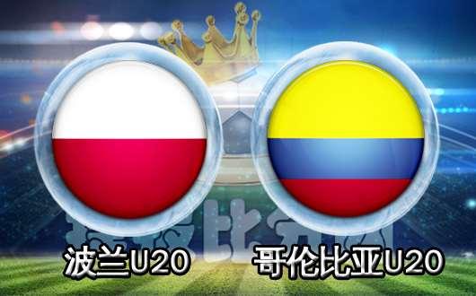 波兰U20vs哥伦比亚U20  哥伦比亚首战取分