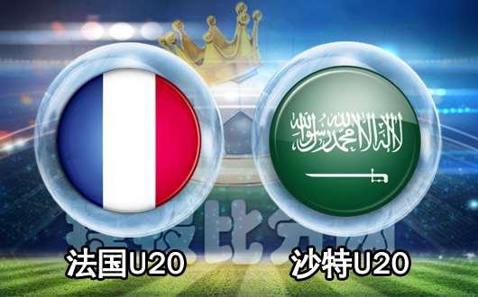 法国U20vs沙特U20 初让紊乱法国U20不够明确