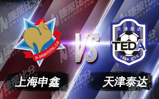 上海申鑫vs天津泰达亿利 上海申鑫止步第五轮