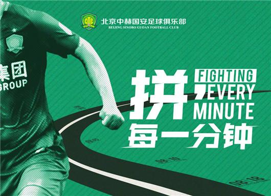 北京中赫国安vs重庆斯威 国安超级深盘值得支持