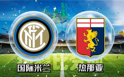 国际米兰vs热那亚 热那亚赛程占优全力出击