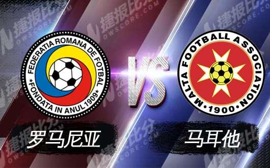 罗马尼亚vs马耳他 马耳他很少溃败