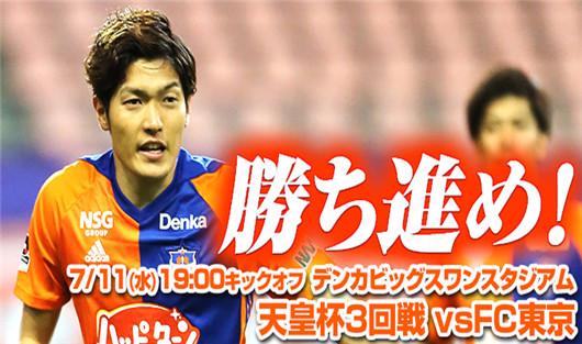 新泻天鹅vs东京FC 小幅降盘东京FC仍保主动