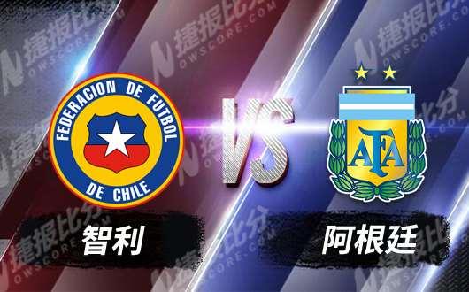智利vs阿根廷 智利队能否报一箭之仇