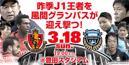 名古屋鲸八vs川崎前锋 川崎前锋对联赛关注多一点