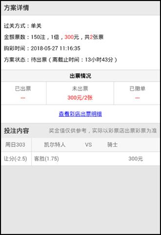 【好彩店】竞彩串关推荐:骑士挺进总决赛!