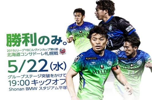 湘南海洋vs札幌冈萨多  湘南海洋无力出线