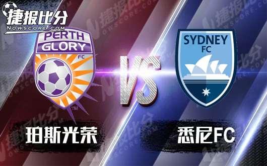 珀斯光荣vs悉尼FC  强强对话火花四射