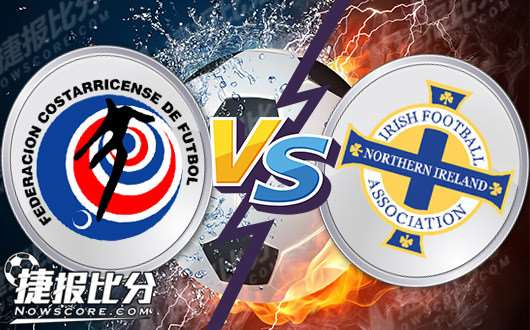 哥斯达黎加vs北爱尔兰 北爱尔兰与世无争