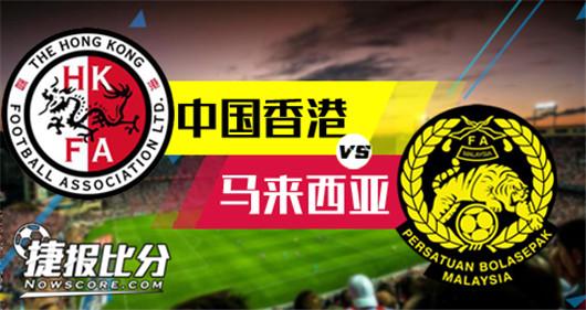 中国香港vs马来西亚 香港不会放过机会