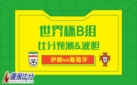 伊朗vs葡萄牙比分预测:葡萄牙赢不赢球未必重要