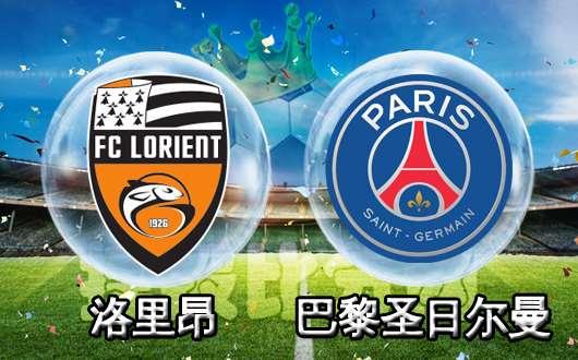 洛里昂vs巴黎圣日尔曼 巴黎圣日尔曼轻松晋级