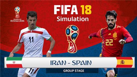 伊朗vs西班牙 半场攻防演练时间