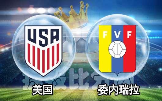 美国vs委内瑞拉 委内瑞拉球星云集