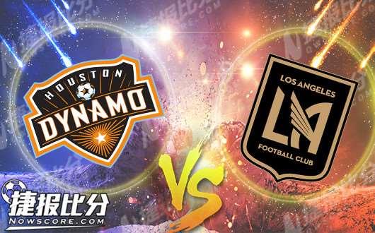 休斯敦迪纳摩vs洛杉矶FC 休斯敦迪纳摩主场反弹
