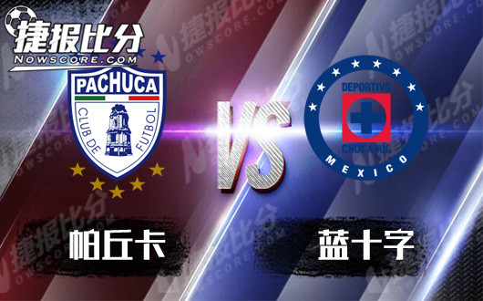 帕丘卡vs蓝十字  蓝十字势头强劲