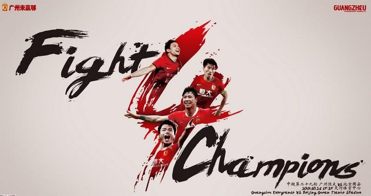 恒大发布最新海报:为第4个冠军血拼   北京时间10月25日15点35分,中超联赛第29轮广州恒大主场迎战北京国安。这是一场名副其实的争冠大战,恒大只要拿到1分就可以再主场四连霸创造历史。永远争第一的北京国安当然不会让恒大顺利夺冠,曼萨诺表示他们是带着必胜的信念来到广州,他们要带着3分回北京与球迷庆祝,让争冠悬念保持到最后一轮。   不可否认,在足球和篮球这两项最受欢迎的运动中,目前实力最强的两个地区非北京与广东莫属。不管是在中超还是CBA,京粤间往往上演着精彩纷呈的争冠故事。从黄博文被泼可乐到换苏伟,
