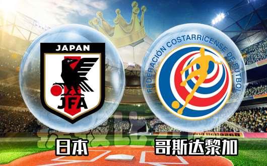 日本vs哥斯达黎加 日本队坐和望赢