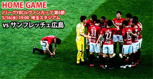 浦和红钻vs广岛三箭 浦和红钻可能自认为妥了