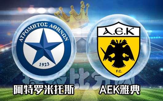 阿特罗米托斯vsAEK雅典 AEK雅典先拔头筹